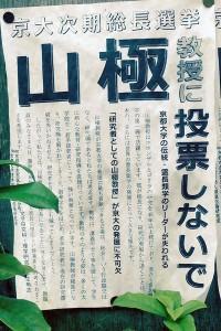 山極氏へ投票しないよう呼びかけるビラ(8月4日・吉田キャンパス前で)