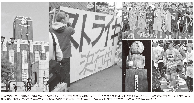 京大2015年11月号8面.indd