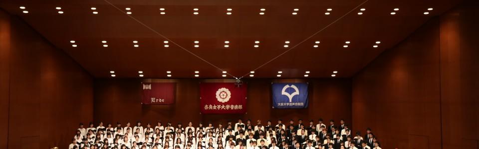 阪大混声合唱団 オーケストラと大合唱