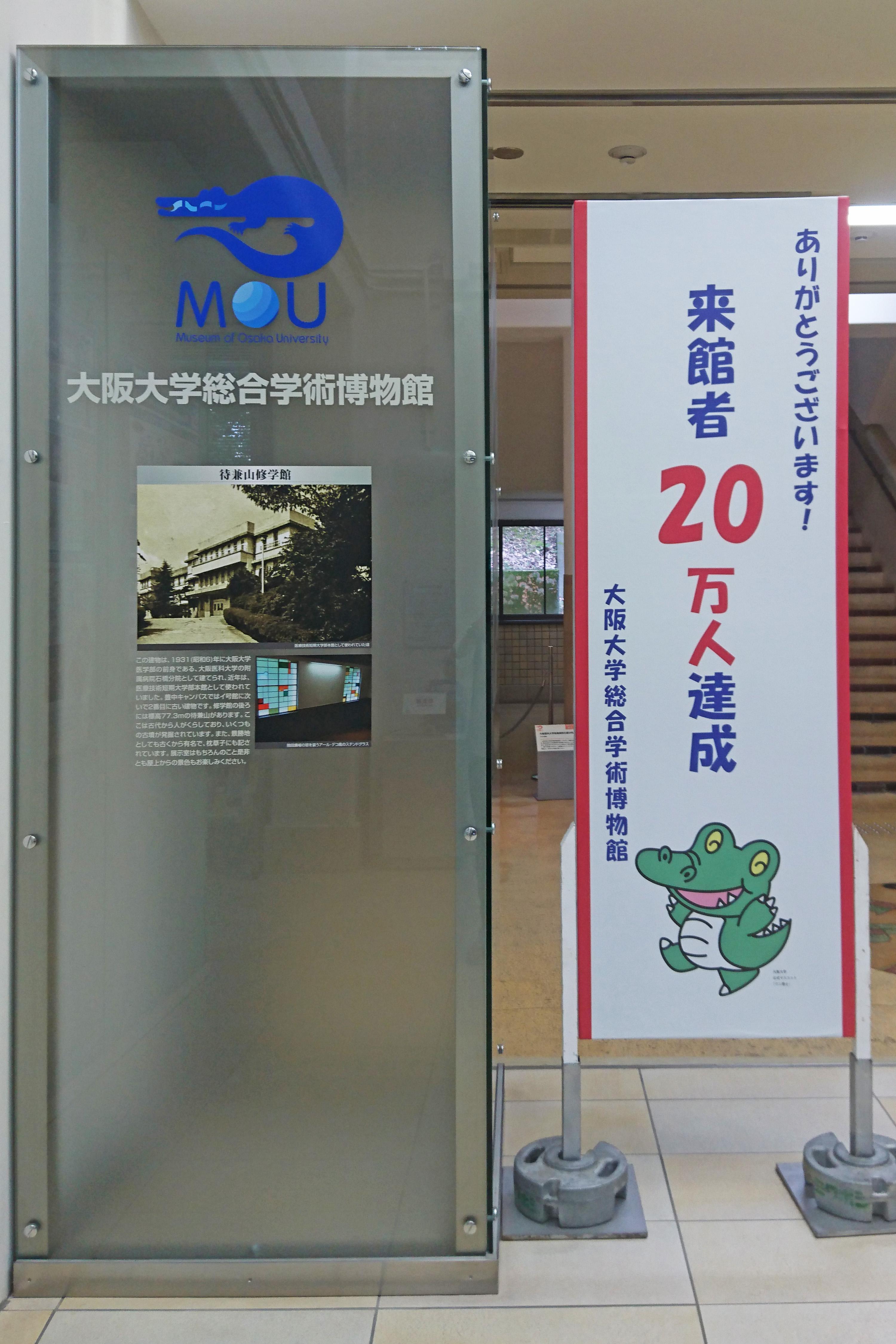 総合学術博物館に飾られた来館者20万人達成を知らせる看板(撮影=垣内勇哉)
