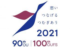 阪大90周年/大阪外大100周年ロゴ