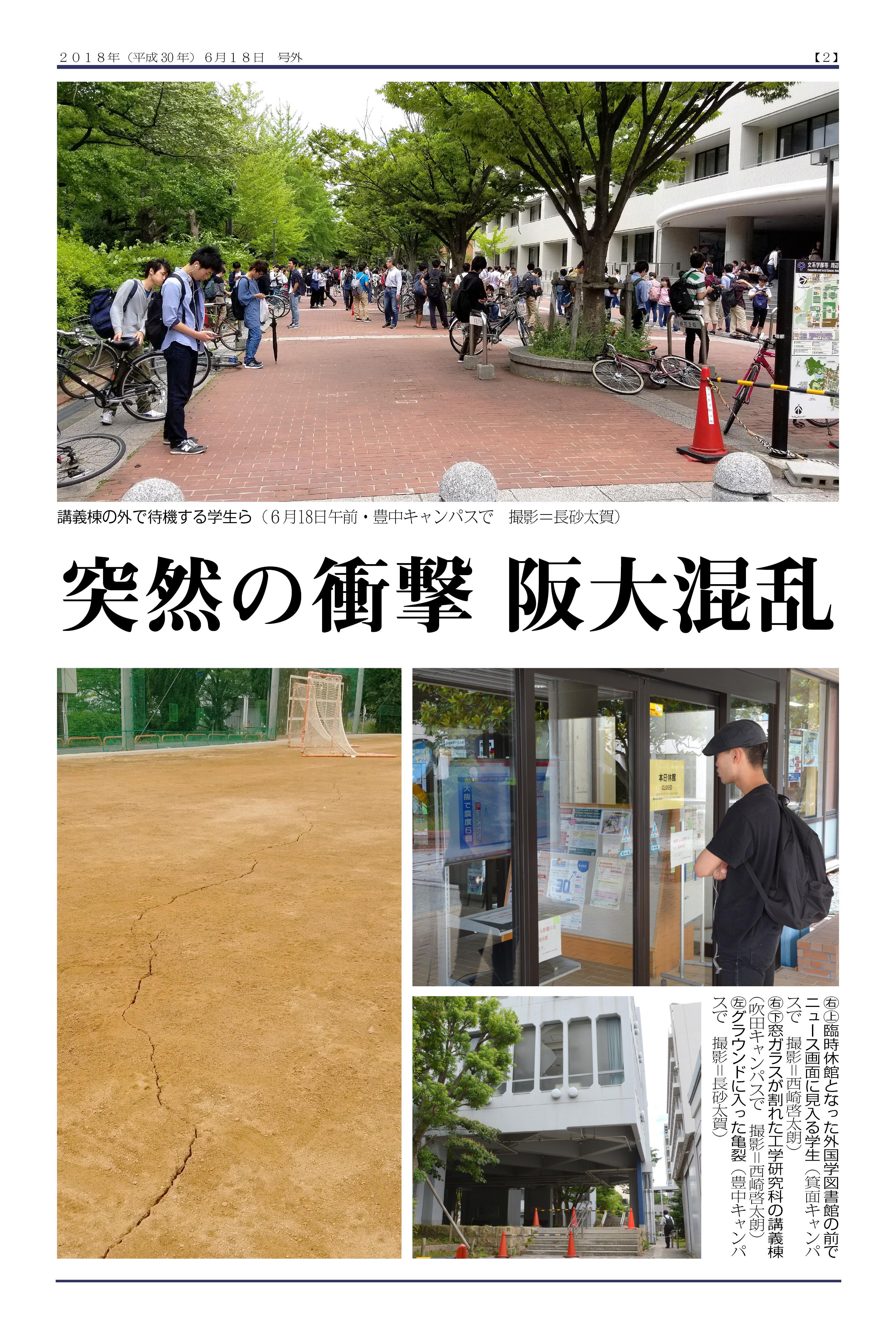 【号外】大阪北部で震度6弱 突然の衝撃 阪大混乱