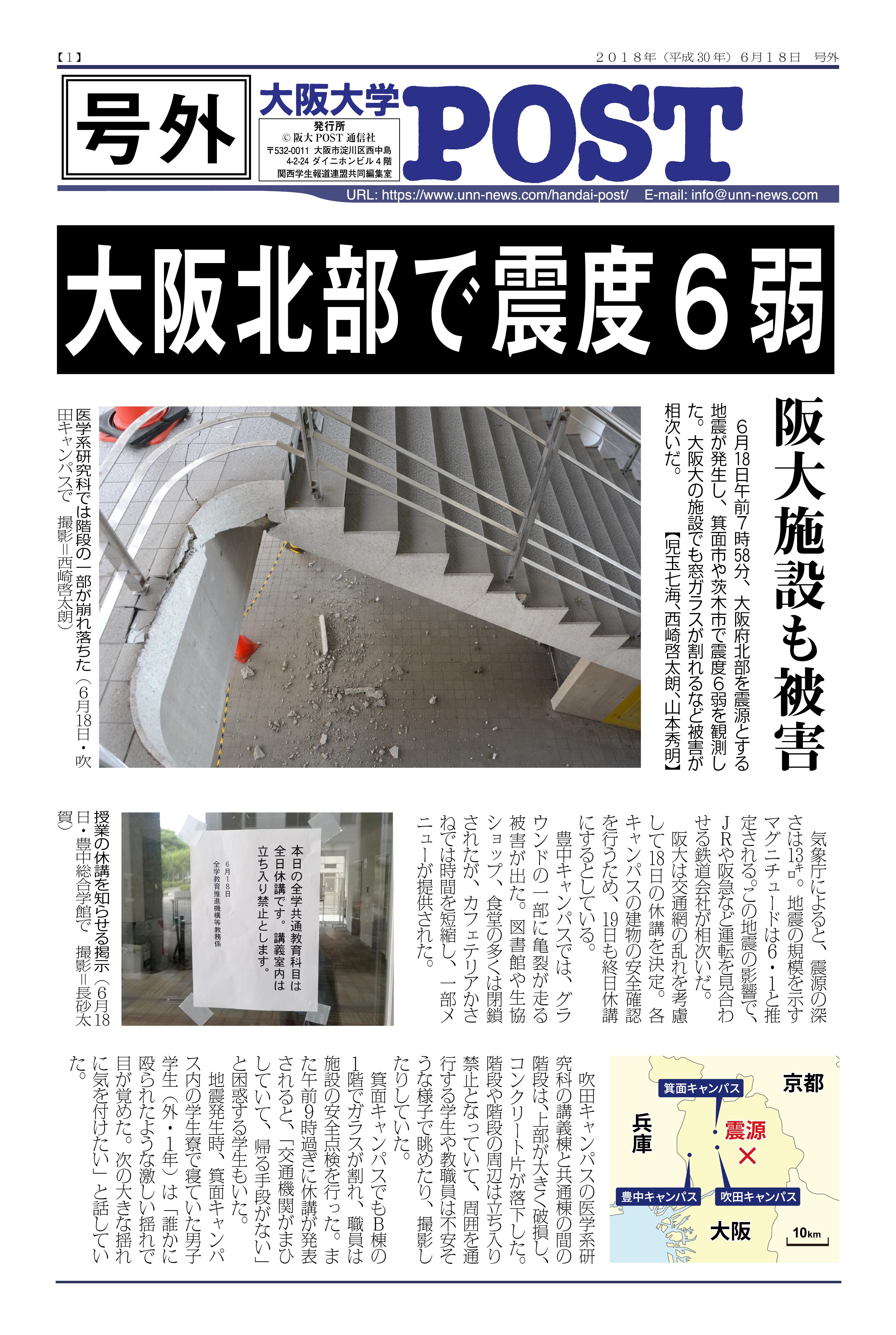 【号外】大阪北部で震度6弱 阪大施設も被害