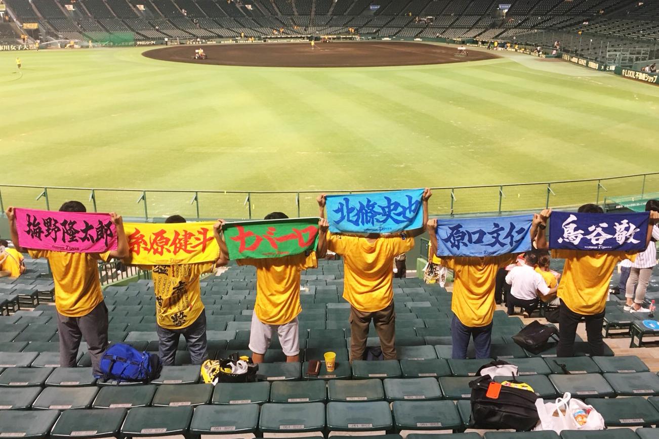 タオルを掲げる阪大猛虎会のメンバーら(7月18日・阪神甲子園球場で 提供=阪大猛虎会)