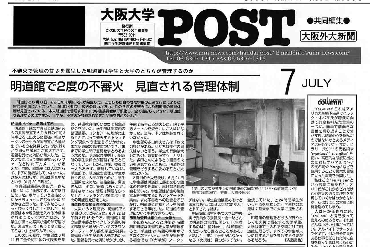 明道館での不審火を報じる大阪大学POST2008年7月号