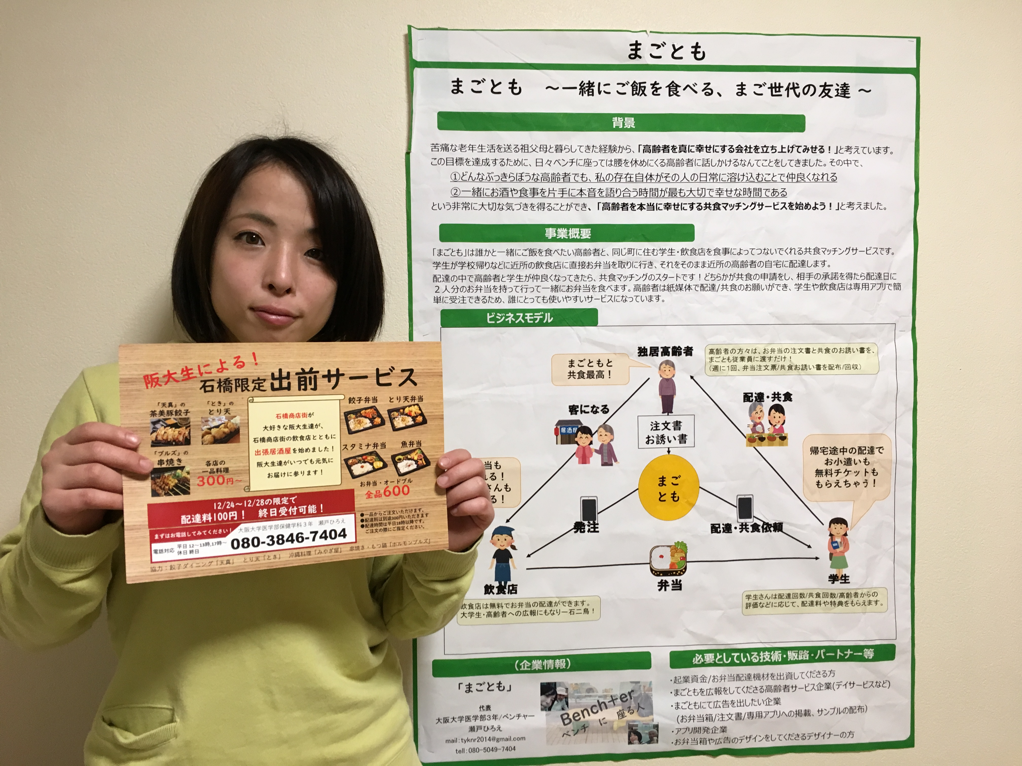紹介チラシを持つ瀬戸ひろえさん(撮影=田中穂乃香)