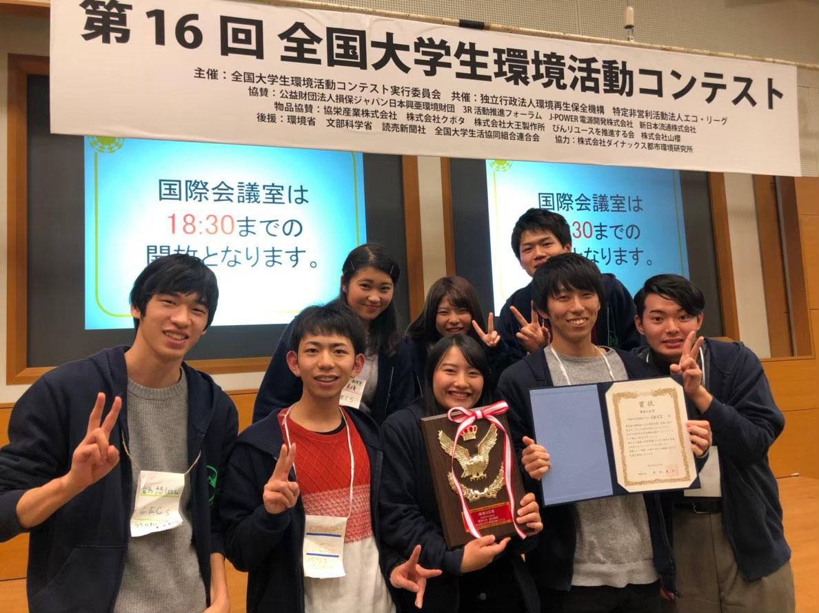 全国大学生環境活動コンテストで優勝した部員ら