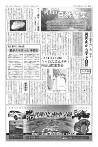 神戸女学院大学11月号8面