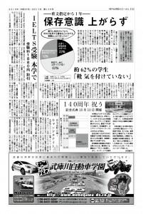 神戸女学院大9月号8面