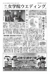 神戸女学院大6月号8面.
