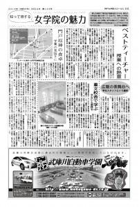 神戸女学院大4月号8面