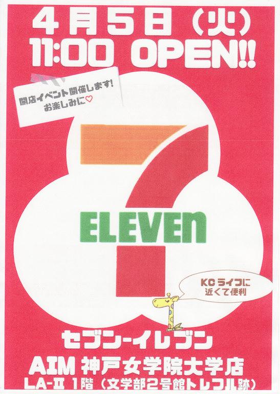 【3・4月号掲載】セブンーイレブン開店  4月5日 文学部2号館1階に