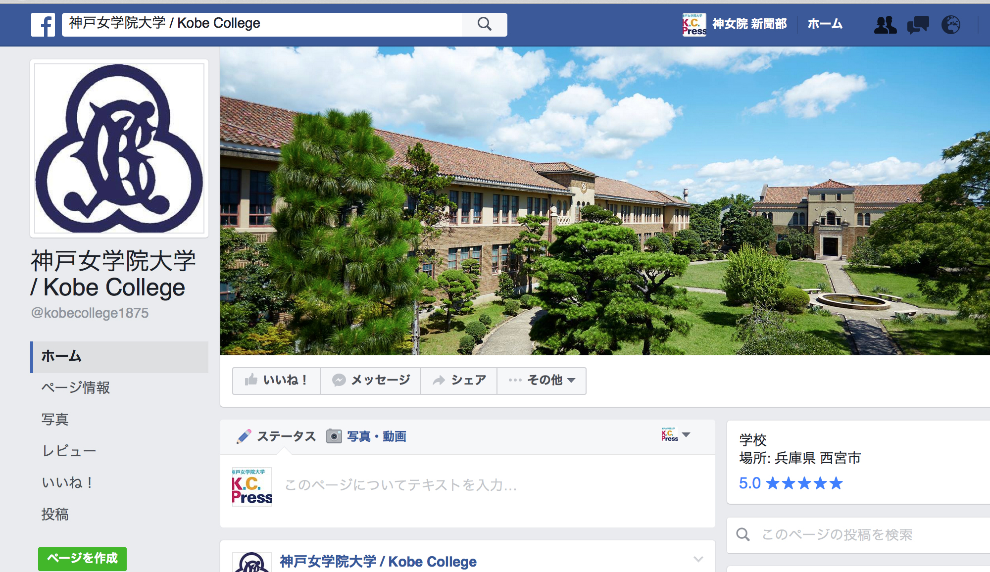 【11・12月号】SNSアカウント 開設  大学、イベント情報など発信