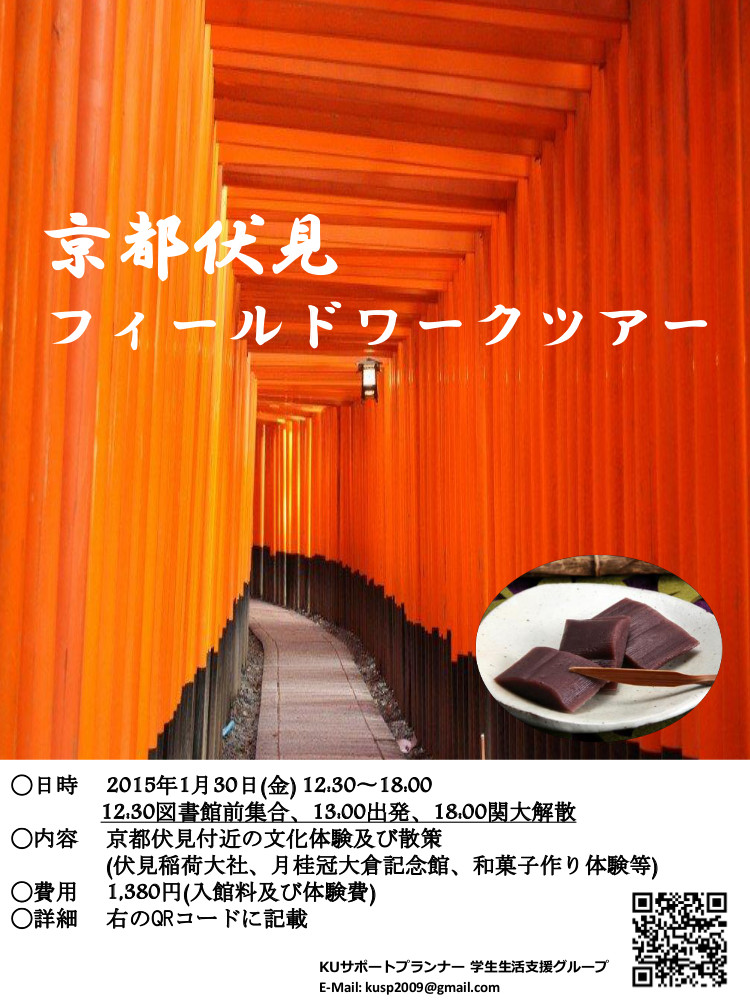京都の歴史や文化触れる KUSP主催「京都伏見フィールドワークツ ...