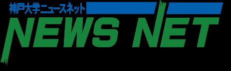 神戸大学NewsNet