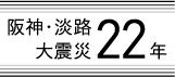 阪神・淡路大震災22年