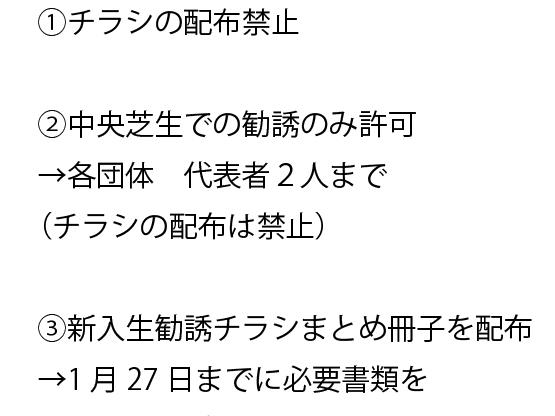 【1月号掲載】入学式での勧誘、来年度禁止に 混雑原因の遅刻・けが懸念