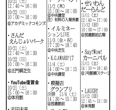 【9・10月号掲載】【新月祭】ライブゲストは金爆 三田では新企画も