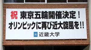 東京五輪でのメダル獲得を目標に掲げる近大