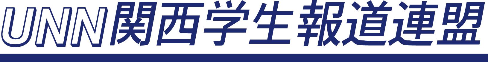 UNN関西学生報道連盟